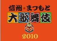 Matsumoto4_3
