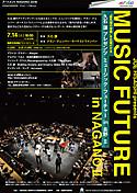 Music_future2018